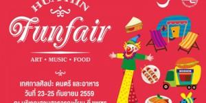 """เทศกาลศิลปะ ดนตรี และอาหารในงาน """"หัวหิน ฟันแฟร์"""" (Huahin Funfair)"""