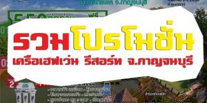 รวมโปรโมชั่นในเครือเฮฟเว่น รีสอร์ท จ.กาญจนบุรี ในงานไทยเที่ยวไทย