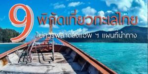 9 พิกัดเที่ยวทะเลไทยไม่ควรพลาดลงแอพ ฯ แผนที่นำทาง