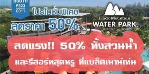 ลดแรง!! 50% ทั้งสวนน้ำ เวคปาร์ค รีสอร์ทสุดหรู แบล็คเมาน์เท่น หัวหิน