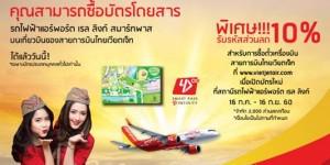 """""""สายการบินไทยเวียตเจ็ท มอบส่วนลดเที่ยวบิน 10% และบริการบัตรสมาร์ทพาสบนเครื่อง"""""""