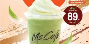 โปรโมชั่น Green Tea Fever และ Green Tea Cream Frappe ที่ McCafe (วันนี้ - 30 พ.ย.58)