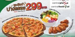 โปรโมชั่นพิซซ่าบางกรอบ ราคา 299 บาท ที่ The Pizza Company (วันนี้ - 30 พ.ย.58)