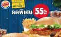 โปรใหญ่ไฟกระพริบ จัดหนักจัดเต็ม กับ 2 ชุดความอร่อย ในราคาลด 55%!! (วันนี้ – 31 พ.ค 60 )