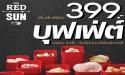 อิ่มอร่อยไม่อั้น บุฟเฟ่ต์ กับต๊อกปกกี๋ที่สไตล์เกาหลี ที่ The Red Sun เริ่มต้นเพียง 399 บาท (วันนี้ – ยังไม่มีกำหนด)