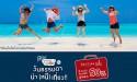 วันธรรมดา น่า(หนี)เที่ยว รับส่วนลดห้องพักสูงสุด 50% โรงแรมและรีสอร์ทในเครือเซ็นทาราประเทศไทย (วันนี้ – 31 ธ.ค. 2560)