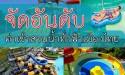 จัดอันดับ : ค่าเข้าสวนน้ำทั่วฟ้าเมืองไทย เช็คเลยว่าค่าเข้าถูกสุดเท่าไร?